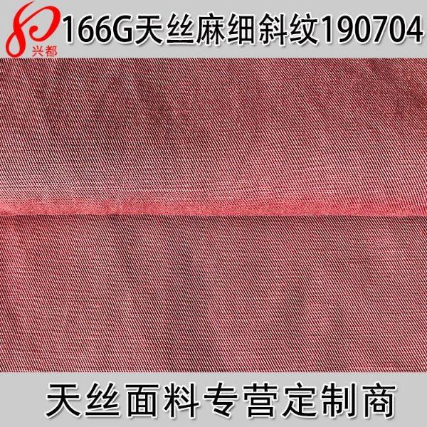 190704天丝麻细斜纹 166g天丝麻服装面料