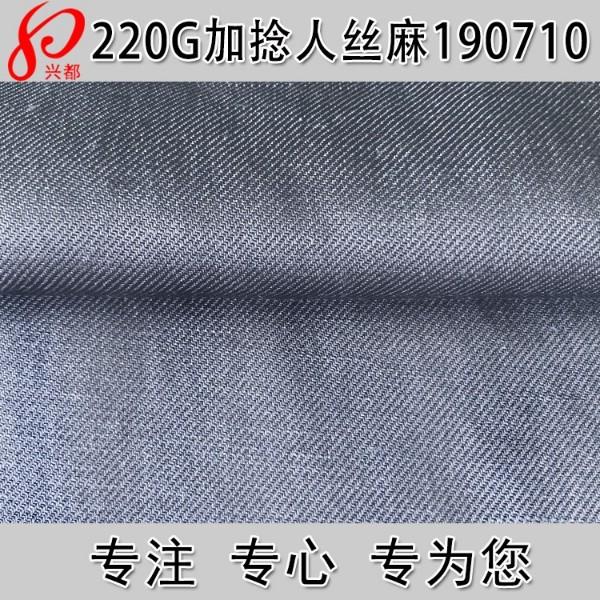 190710人丝麻斜纹面料 人丝麻衬衫面料