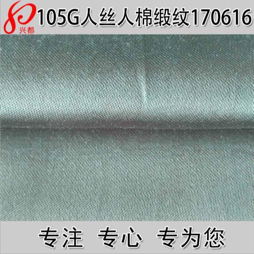170616人丝人棉缎纹面料 粘胶连衣裙面料