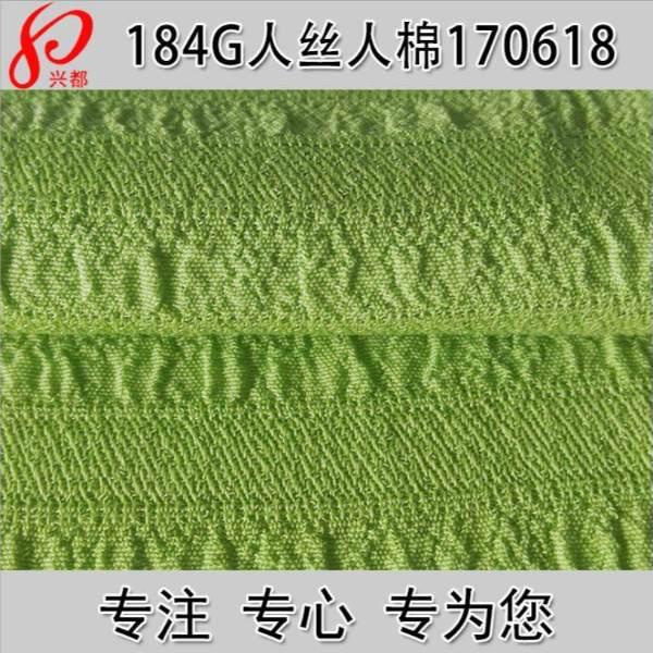 170618人丝人棉提花服装面料