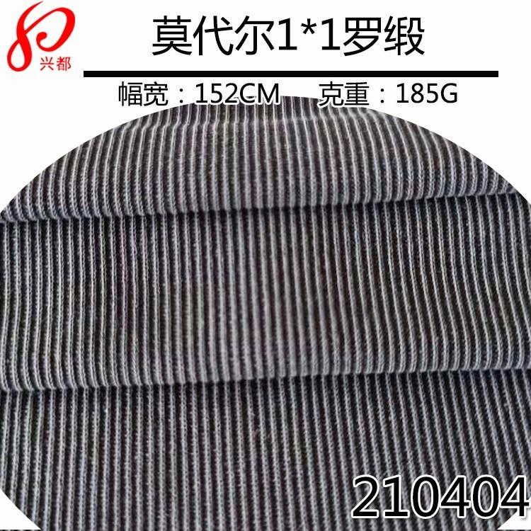 1*1罗纹莫代尔针织面料 高端内衣吊带面料仿铜氨80%莫代尔20%涤纶