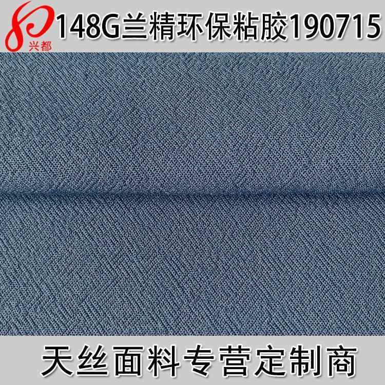 190715兰精环保粘胶雪花绉衬衫面料