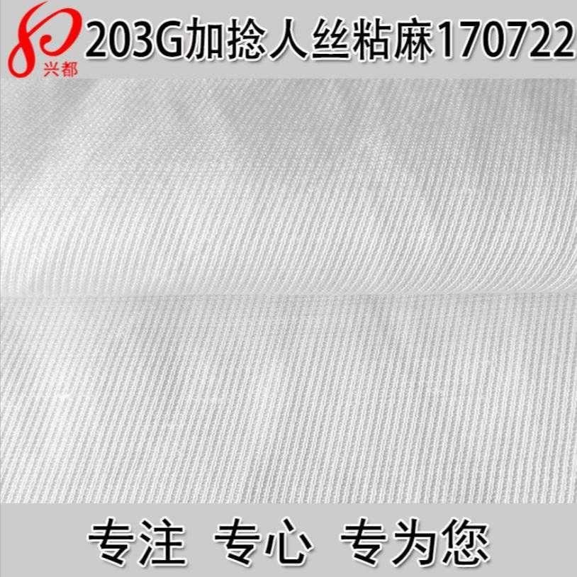 170722人丝人棉麻粘胶特殊斜纹女装面料
