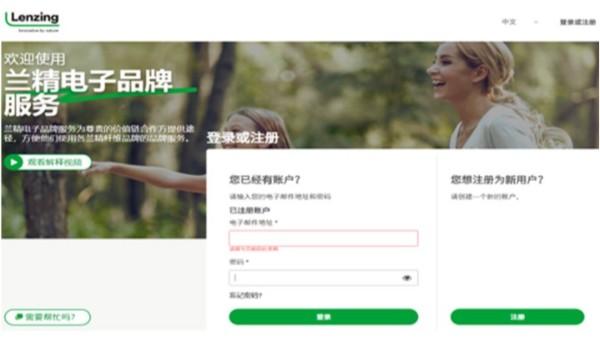 兰精电子品牌服务网站中的角色和权限有哪些?