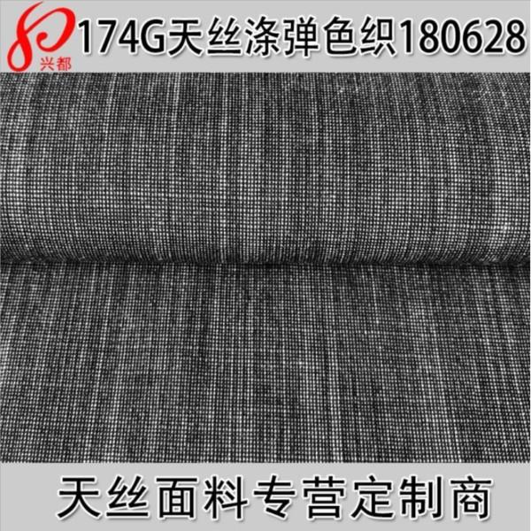 180628天丝锦纶纬弹色织面料 平纹色织面料