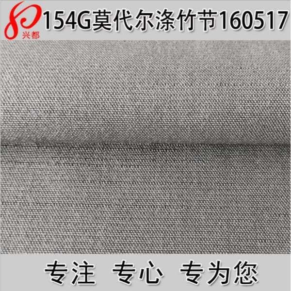 160517莫代尔涤竹节平纹面料