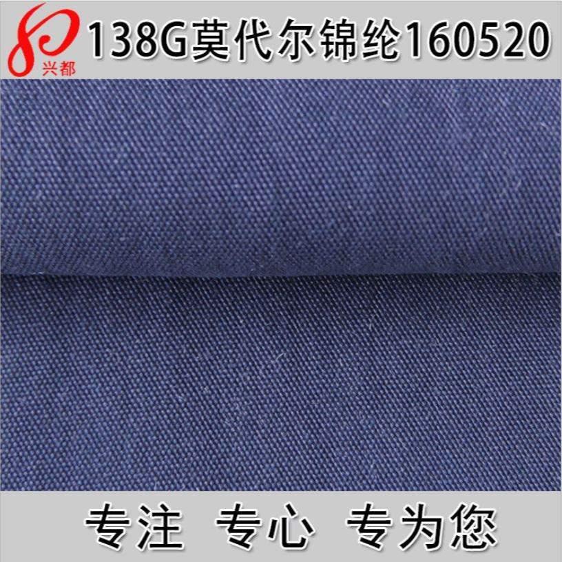 160520莫代尔锦纶平纹衬衫面料