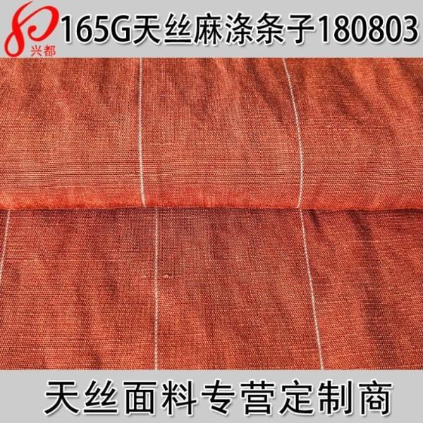 180803天丝麻涤条子平纹面料 天丝麻涤竖条衬衫布