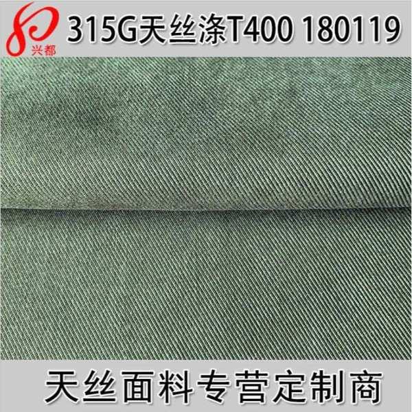 180119天丝涤T400斜纹面料