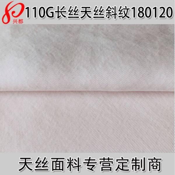 180120天丝长丝天丝斜纹服装面料