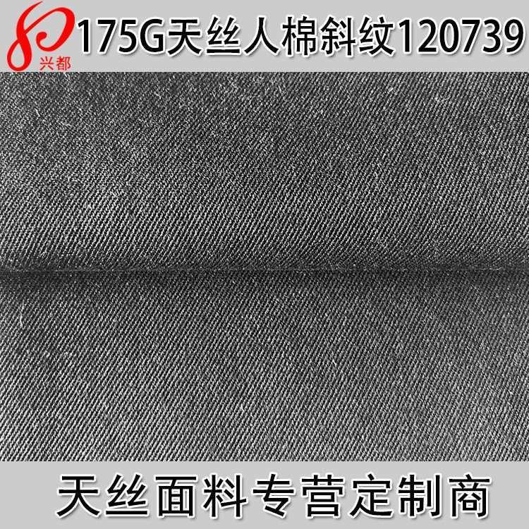 120739斜纹天丝人棉春夏女装裤装面料