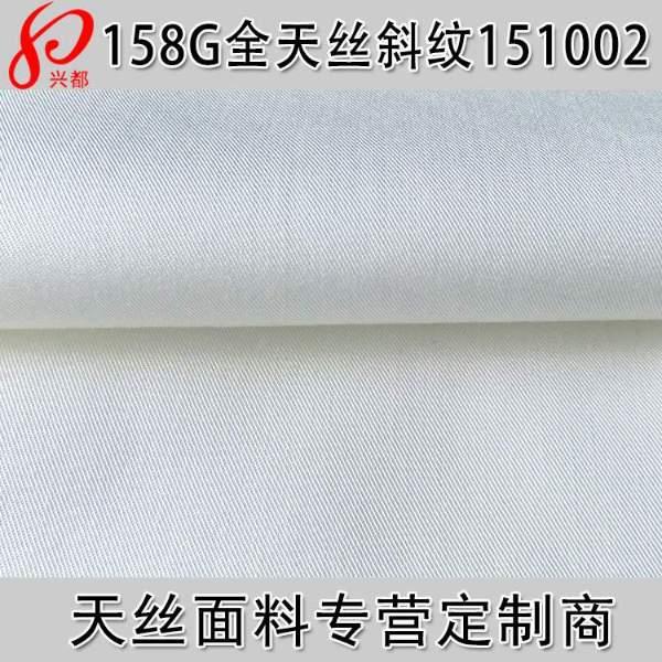 151002全天丝斜纹连衣裙面料
