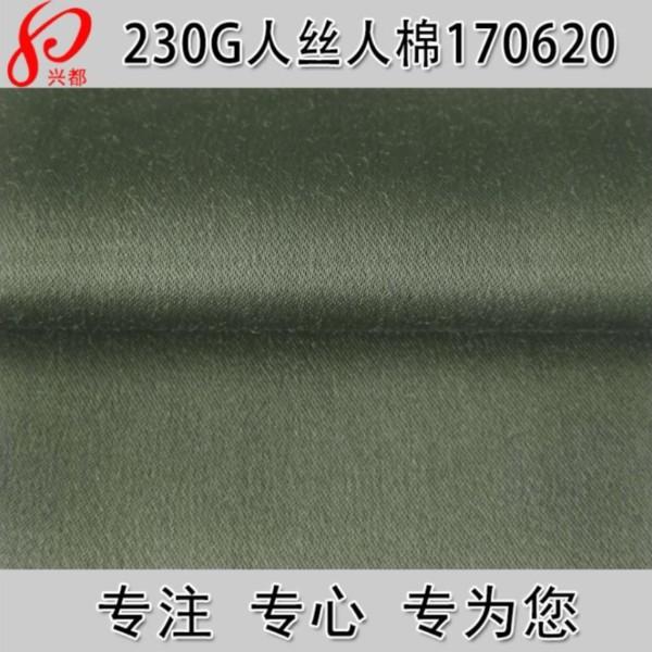 170620无光人丝人棉弹力面料 粘胶弹力缎纹布