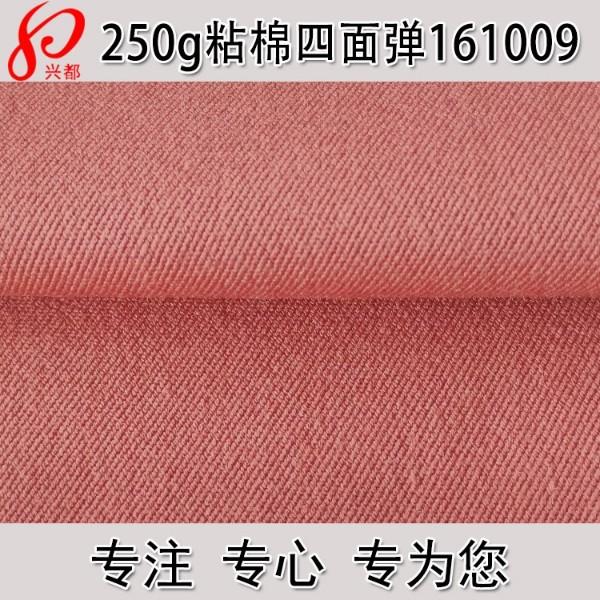 161009粘棉四面弹面料