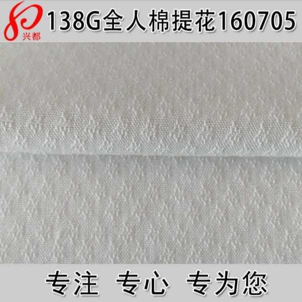 160705全人棉提花服装面料