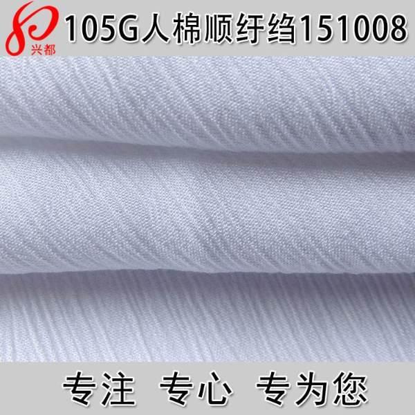 151008全人棉平纹顺圩绉 春夏服装面料