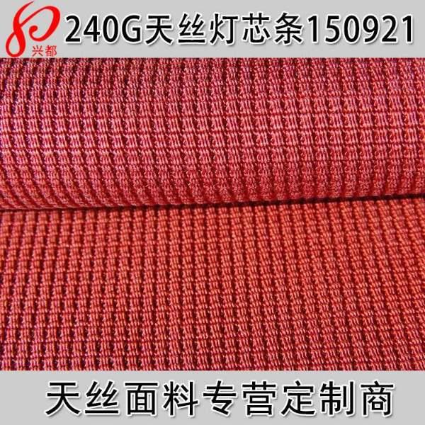 150921纯天丝提花裤装面料