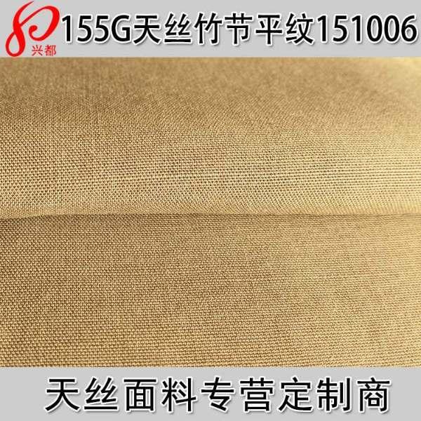 151006平纹纯天丝竹节面料    春夏衬衫面料