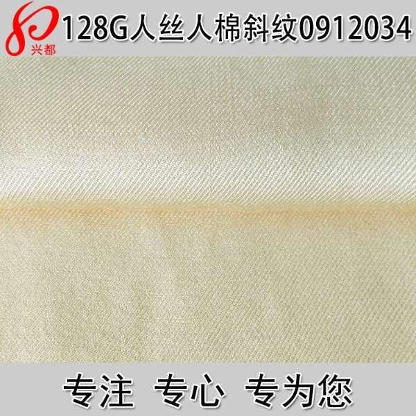 0912034人丝人棉斜纹衬衫面料