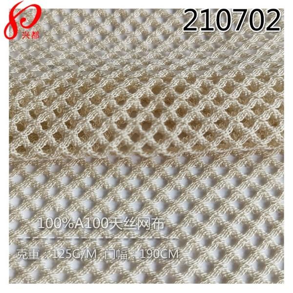 210702针织天丝网布  纬编采用100%A100天丝莱赛尔面料