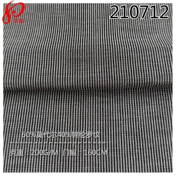 210712针织莫代尔面料单孔罗纹 60%莫代尔40%锦纶服装面料