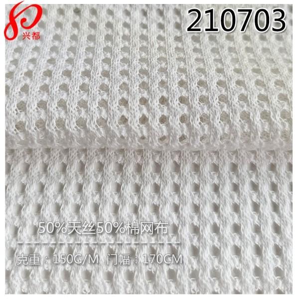 210703针织天丝棉网布 50%天丝莱赛尔50%棉网布