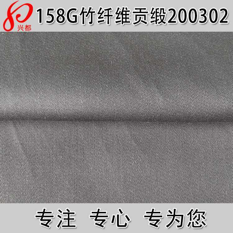 200302竹纤维贡缎 家纺缎纹四件套面料