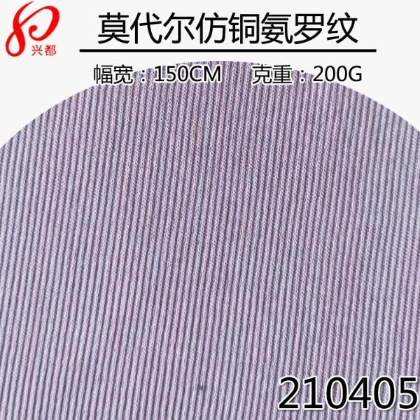 罗纹莫代尔针织面料 仿铜氨32%涤纶68%莫代尔面料210405