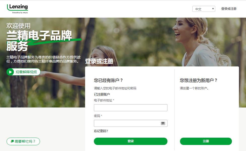 兰精电子品牌服务网站