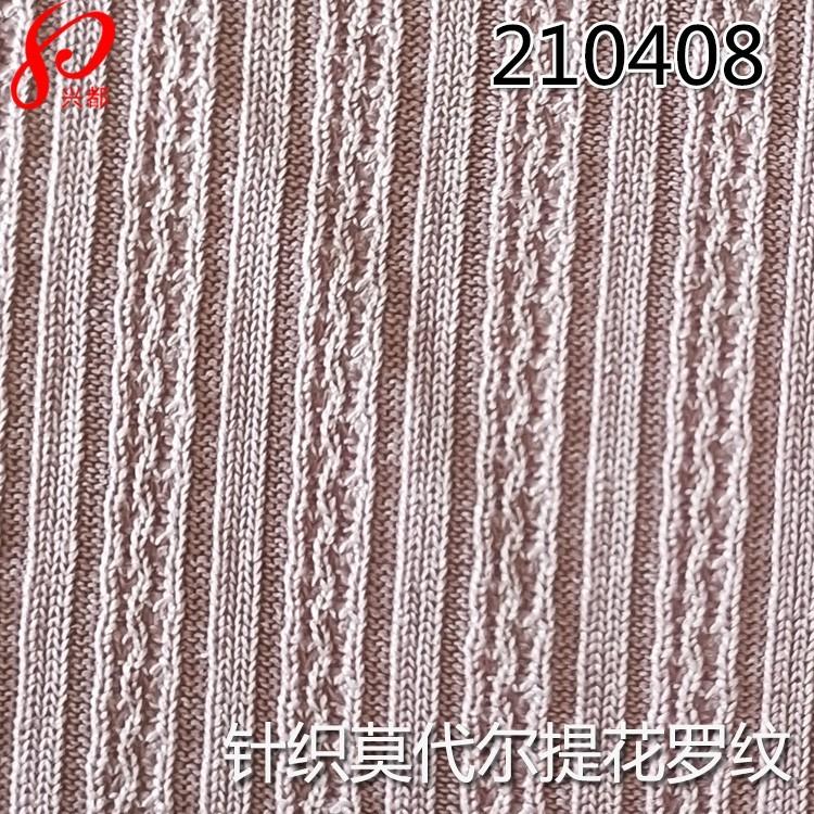 210408针织莫代尔提花罗纹面料 180g针织服装布65%莫代尔35%涤纶