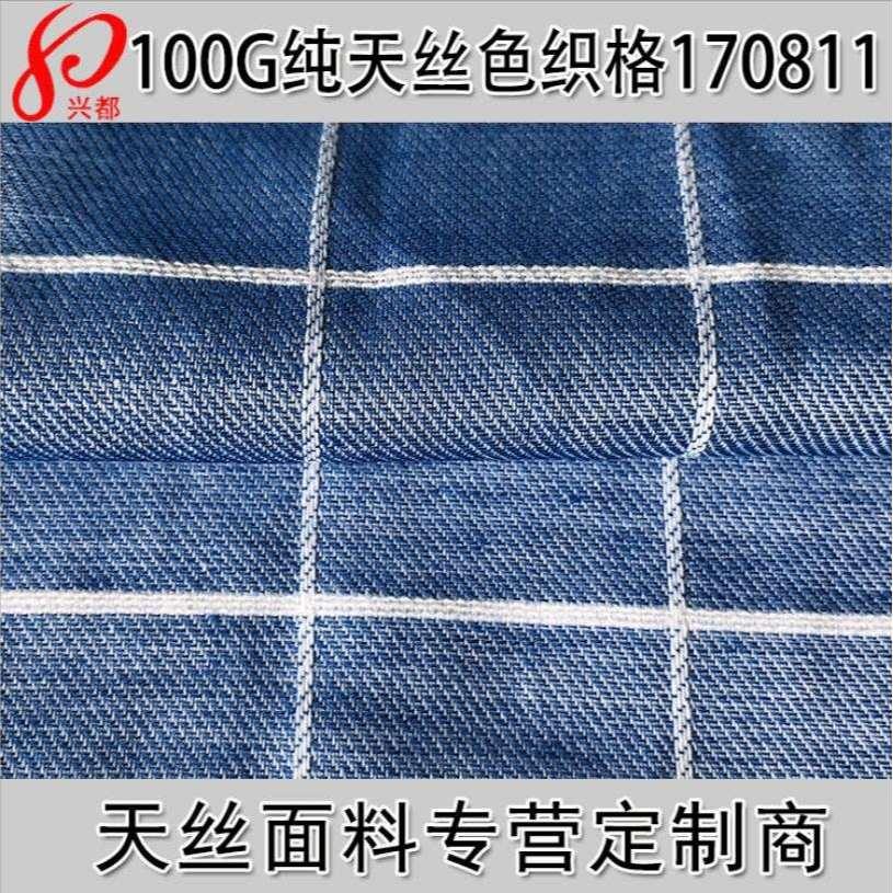 170811全天丝斜纹色织格 莱赛尔春夏服装面料