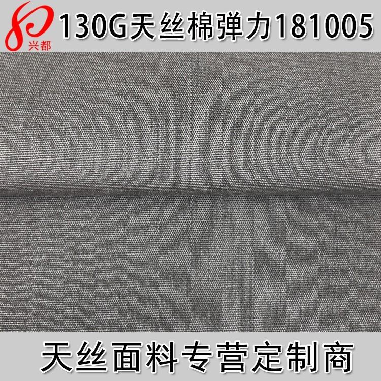181005兰精天丝棉弹力府绸面料 130g莱赛尔天丝平纹