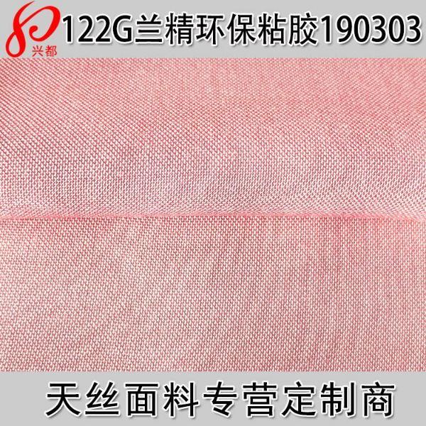 190303兰精环保粘胶面料 环生纤平纹面料