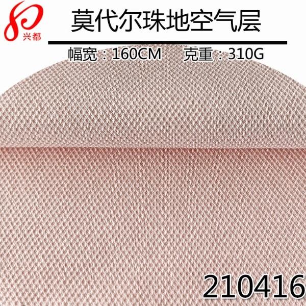 针织棉莫代尔珠地空气层面料 44%木代尔44%棉9%涤3%弹力