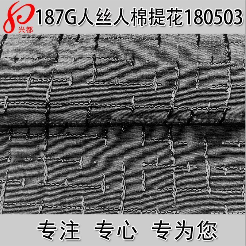 180503人丝人棉提花布 53%人丝47%人棉条格提花面料