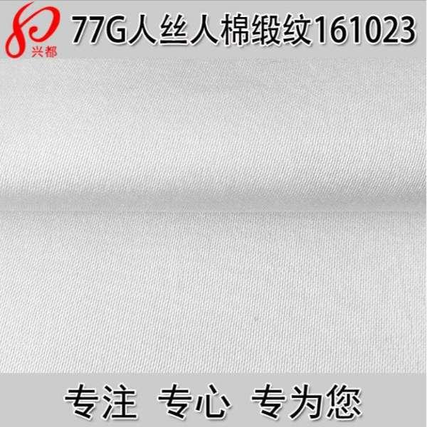 161023加捻人丝人棉缎纹面料