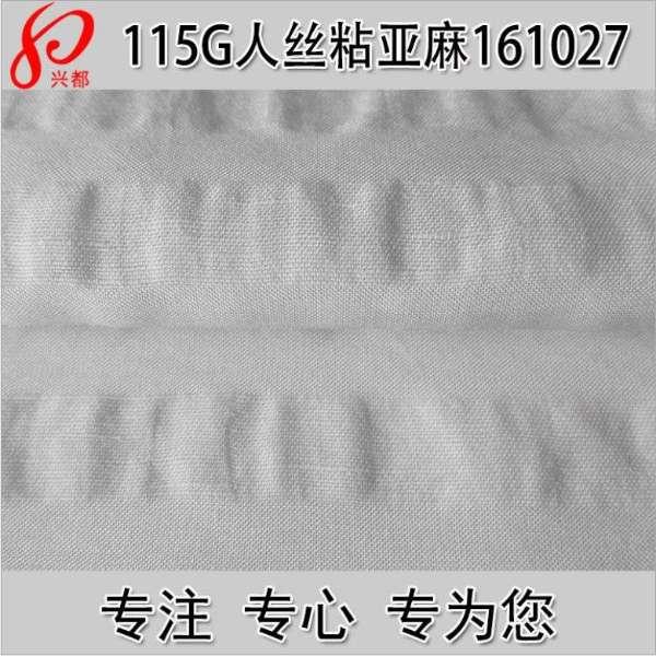 161027加捻人丝粘亚麻面料 平纹横条泡泡绉面料