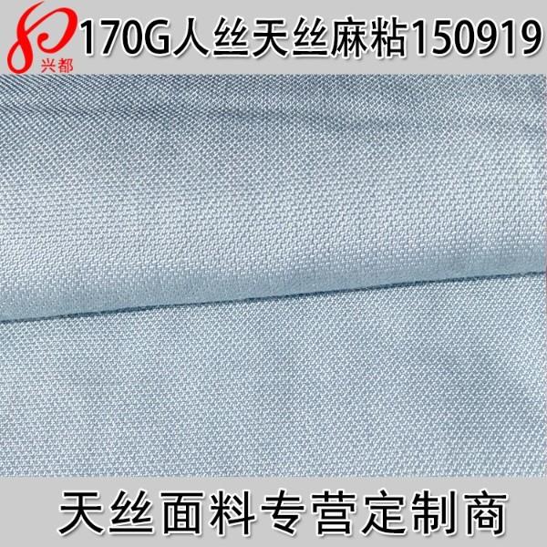 150919人丝天丝麻粘小提花面料