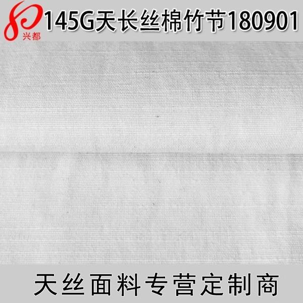 180901天长丝棉竹节平纹面料