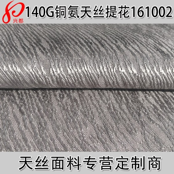 161002铜氨天丝大提花布面料