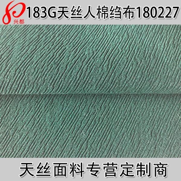 180227天丝人棉绉布 183g斜纹天丝粘胶绉布