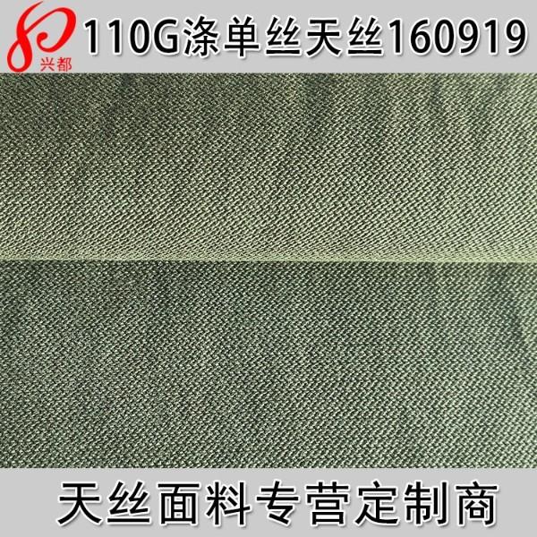 160919 单丝涤天丝 13%涤87%天丝时尚女装面料