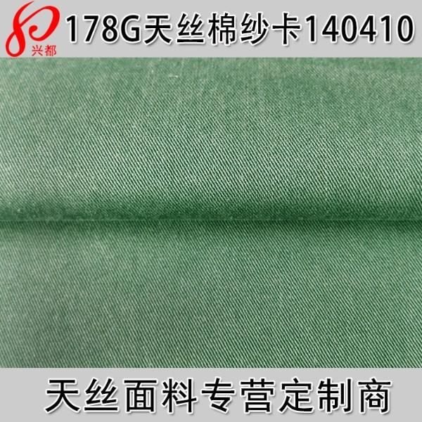140410天丝棉纱卡