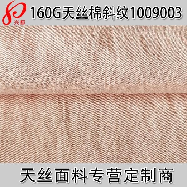 1009003天丝棉面料斜纹160GSM莱赛尔/棉衬衫布