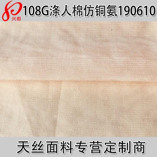 190610涤人棉强捻仿铜氨面料 40%涤60%人棉平纹面料