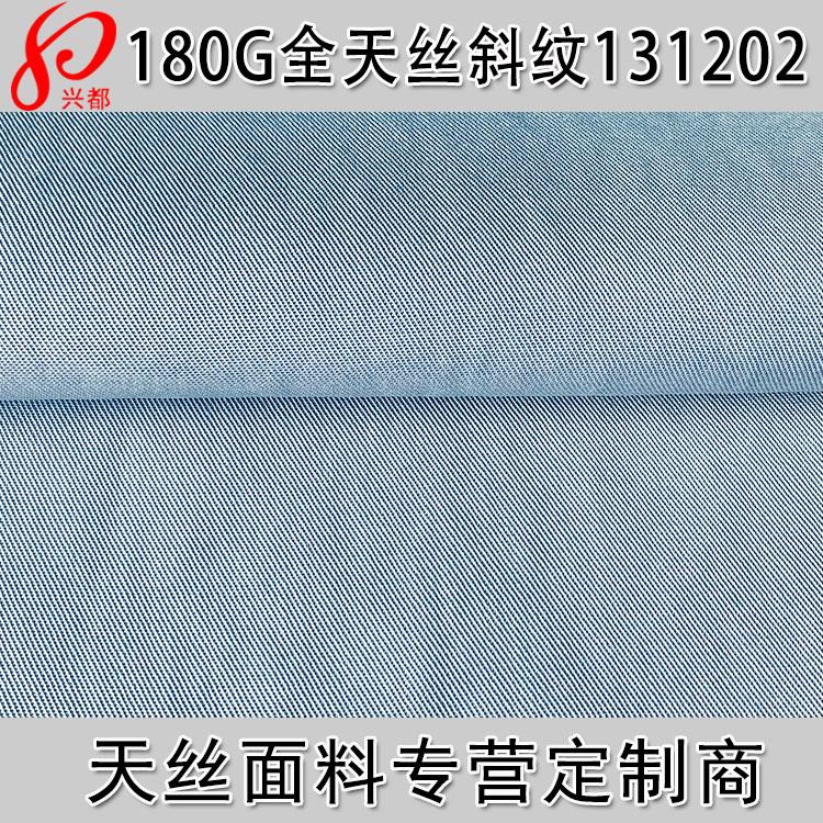 131202天丝斜纹主图