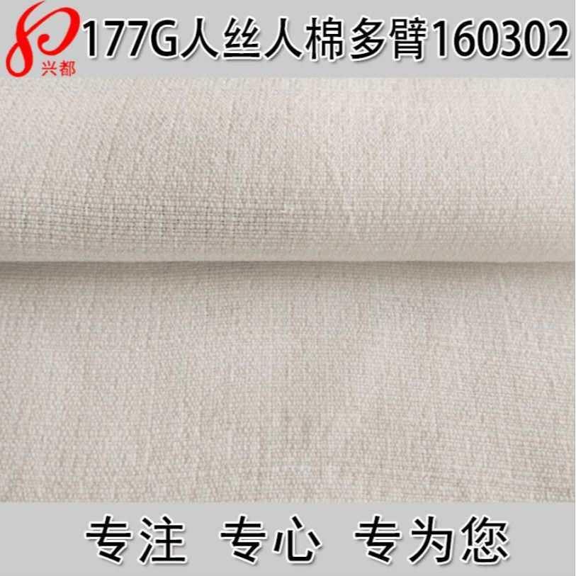 160302人丝人棉交织高档女装连衣裙面料