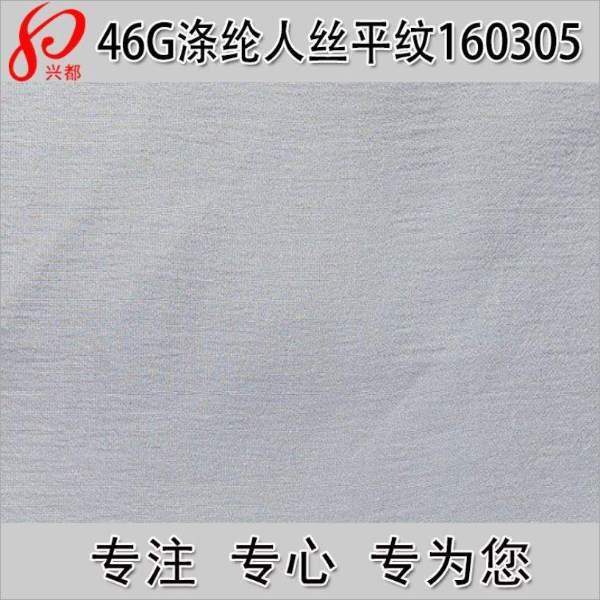 160305平纹涤纶人丝交织面料 夏季超薄服装面料