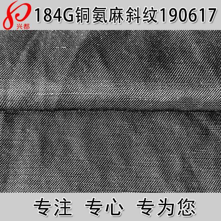 190617铜氨麻斜纹面料 33%铜氨67%麻 春夏女装外套面料