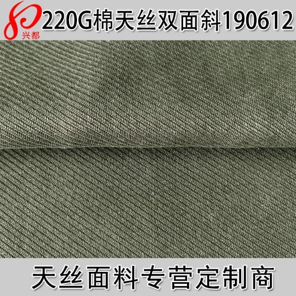 190612棉天丝双面斜 21S天丝棉面料